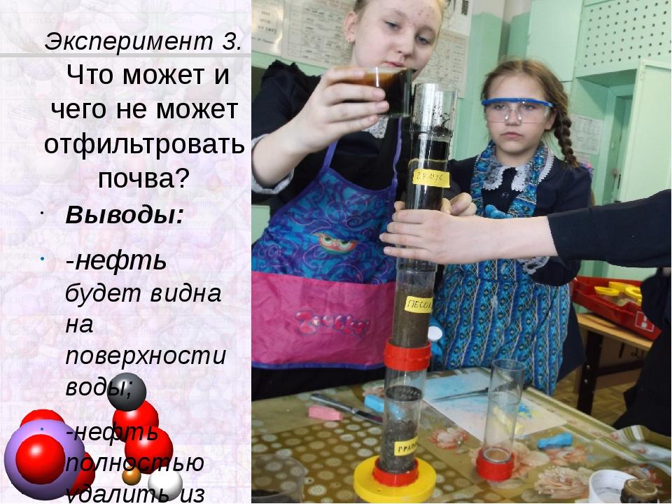Эксперимент 3. Что может и чего не может отфильтровать почва? Выводы: -нефть...