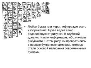 Любая буква или иероглиф прежде всего изображение. Буква ведет свою родословн