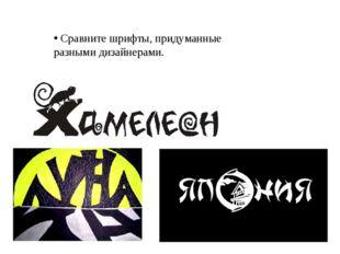 Сравните шрифты, придуманные разными дизайнерами.
