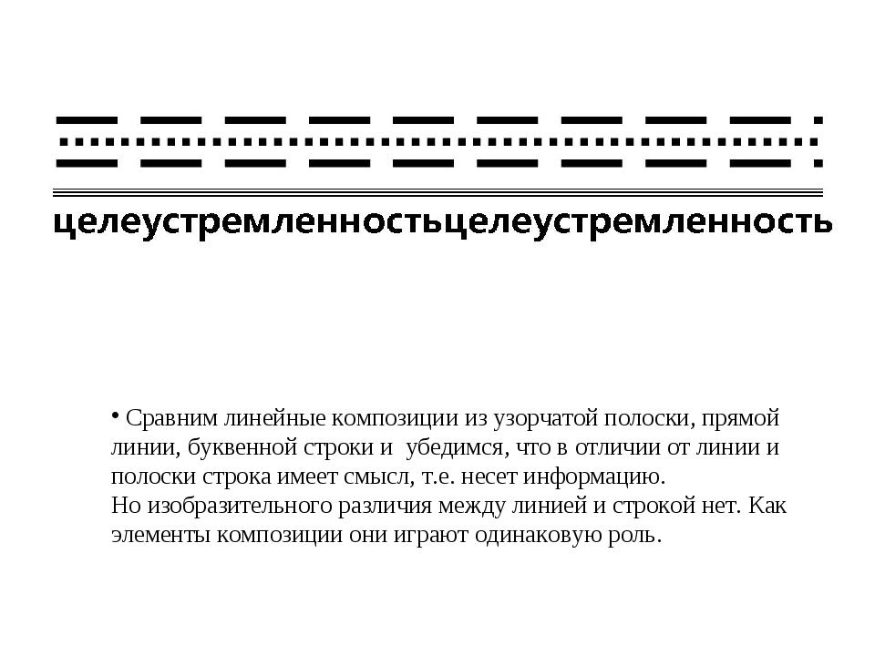 Сравним линейные композиции из узорчатой полоски, прямой линии, буквенной ст...
