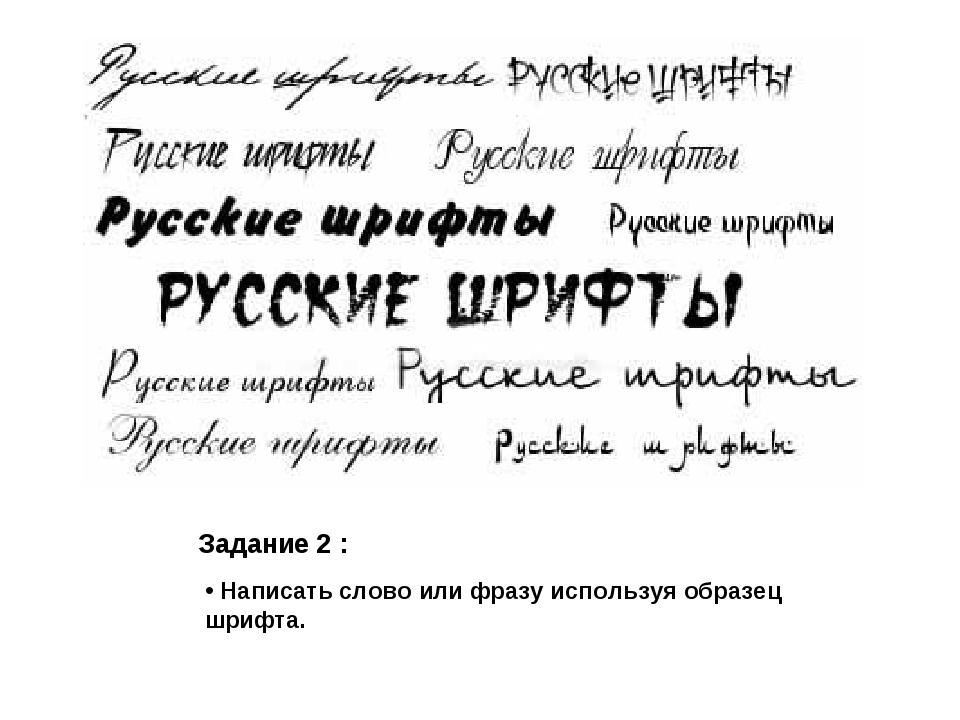 Задание 2 : Написать слово или фразу используя образец шрифта.
