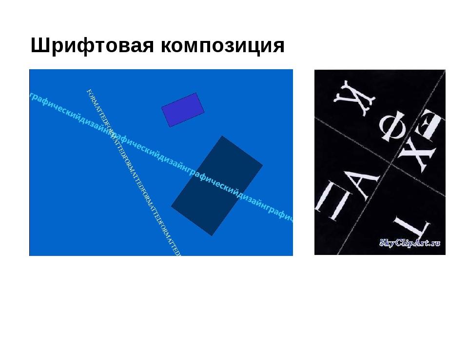 Шрифтовая композиция