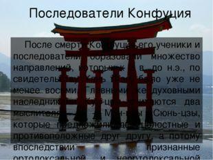 Последователи Конфуция После смерти Конфуция его ученики и последователи обра