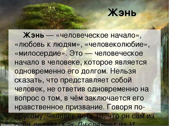 Жэнь Жэнь— «человеческое начало», «любовь к людям», «человеколюбие», «милосе...