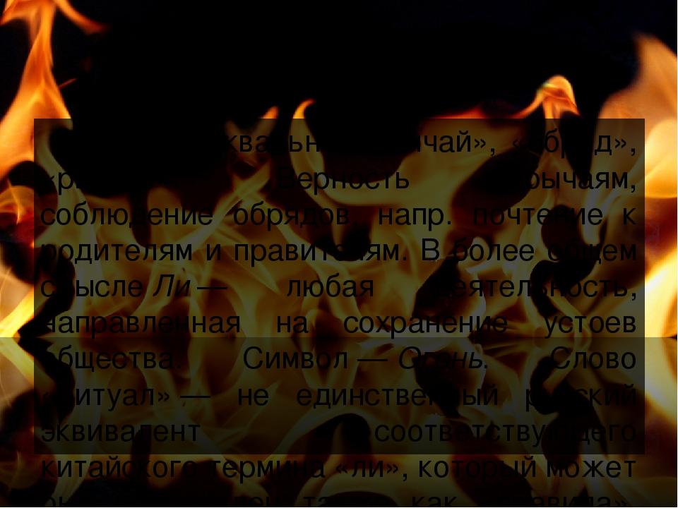 Ли Ли — буквально «обычай», «обряд», «ритуал». Верность обычаям, соблюдение...