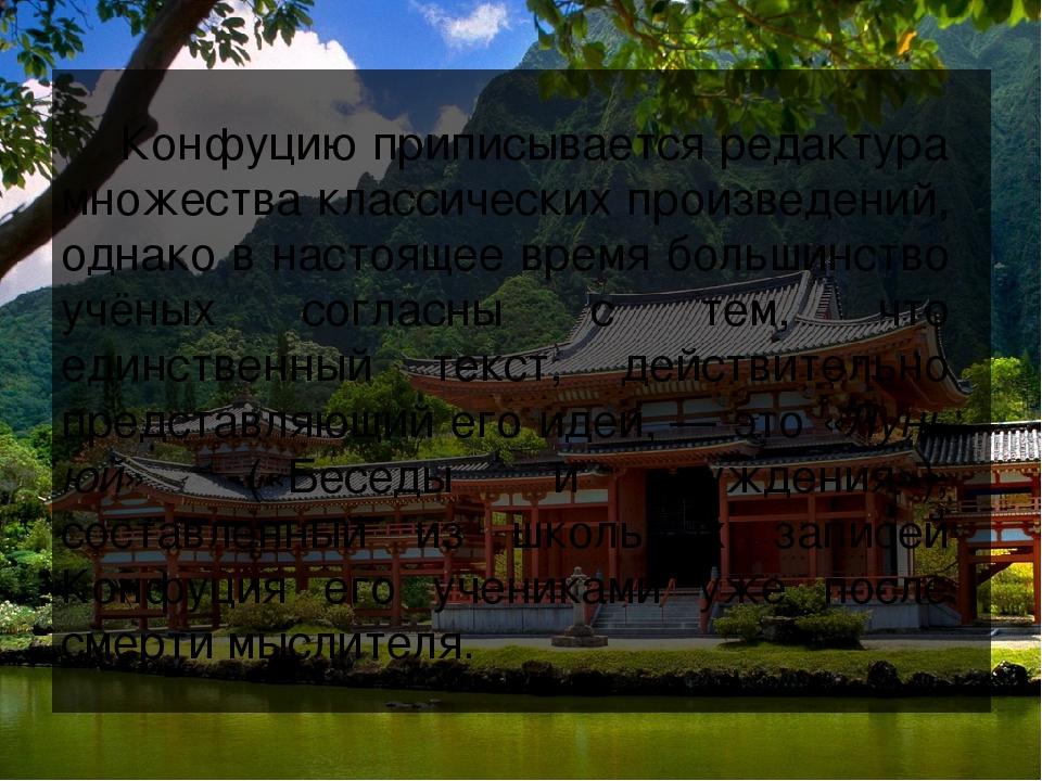 Конфуцию приписывается редактура множества классических произведений, однако...
