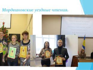 Мордвиновские уездные чтения.