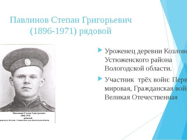 Павлинов Степан Григорьевич (1896-1971) рядовой Уроженец деревни Козлово Устю...