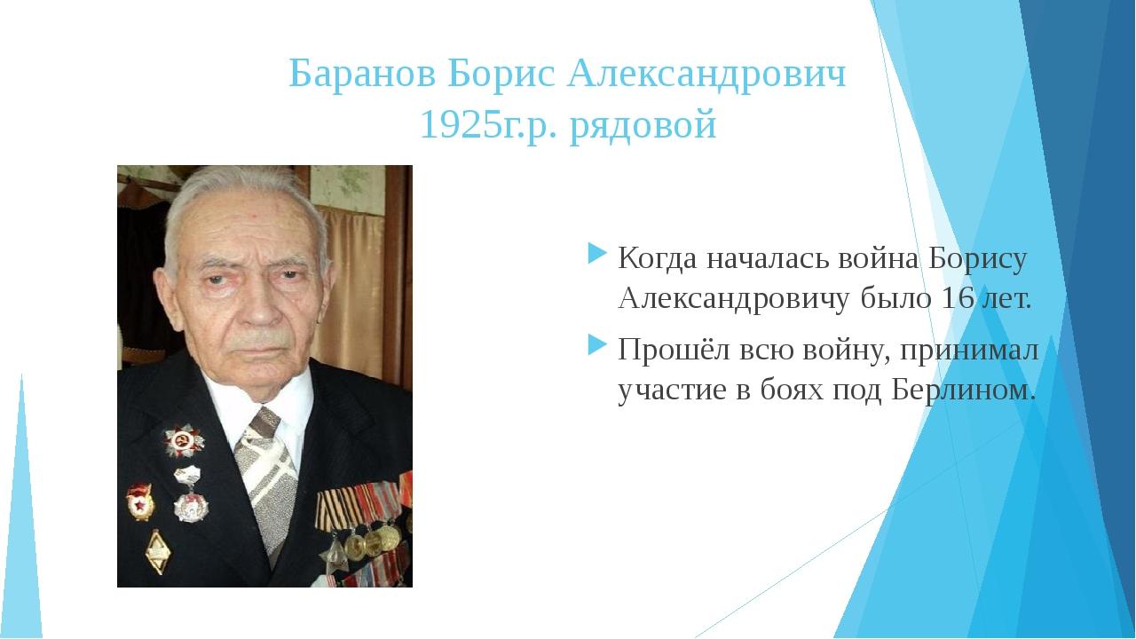 Баранов Борис Александрович 1925г.р. рядовой Когда началась война Борису Алек...