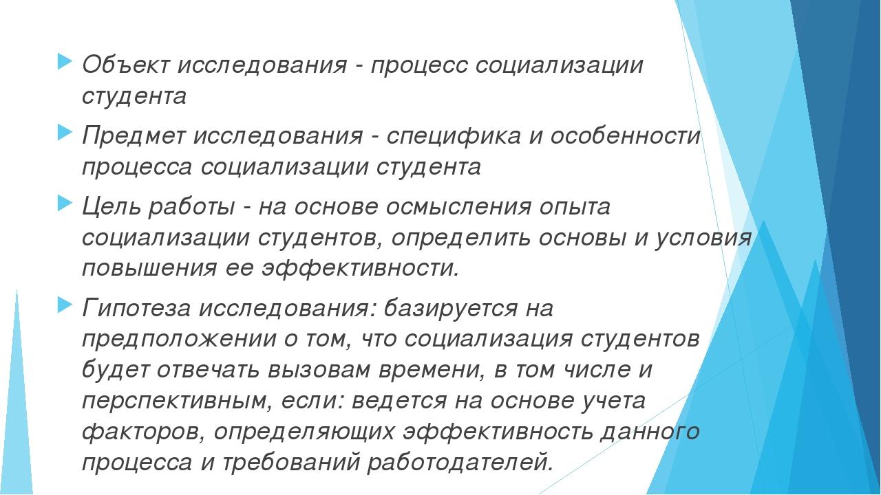 Объект исследования - процесс социализации студента Предмет исследования - сп...