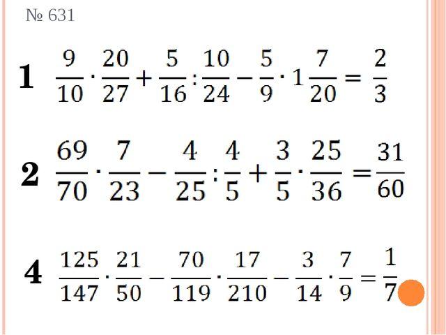 № 631 1 2 4
