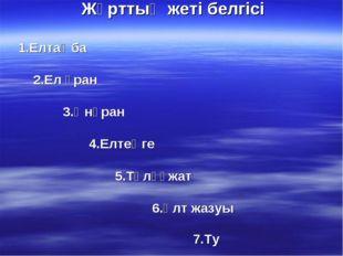 Жұрттың жеті белгісі 1.Елтаңба 2.Ел ұран 3.Әнұран 4.Елтеңге 5.Төлқұжат 6.Ұлт