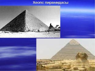Хеопс пирамидасы