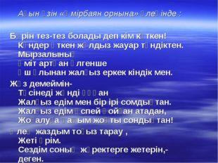 Ақын өзін «Өмірбаян орнына» өлеңінде : Бәрін тез-тез болады деп кім күткен!