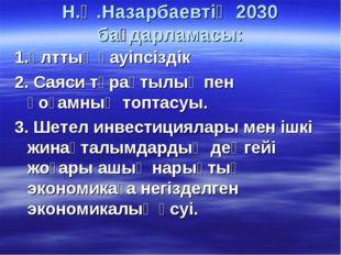 Н.Ә.Назарбаевтің 2030 бағдарламасы: 1.Ұлттық қауіпсіздік 2. Саяси тұрақтылық