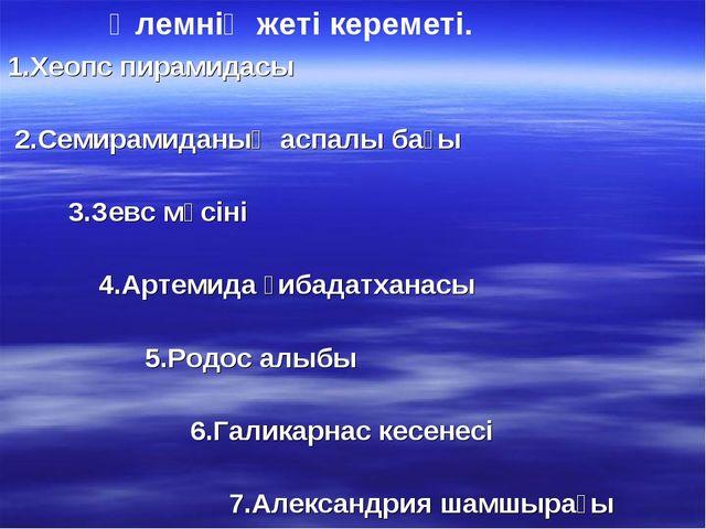 1.Хеопс пирамидасы 2.Семирамиданың аспалы бағы 3.Зевс мүсіні 4.Артемида ғибад...