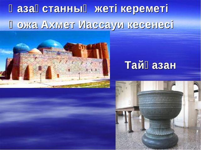 Қазақстанның жеті кереметі Қожа Ахмет Иассауи кесенесі Тайқазан