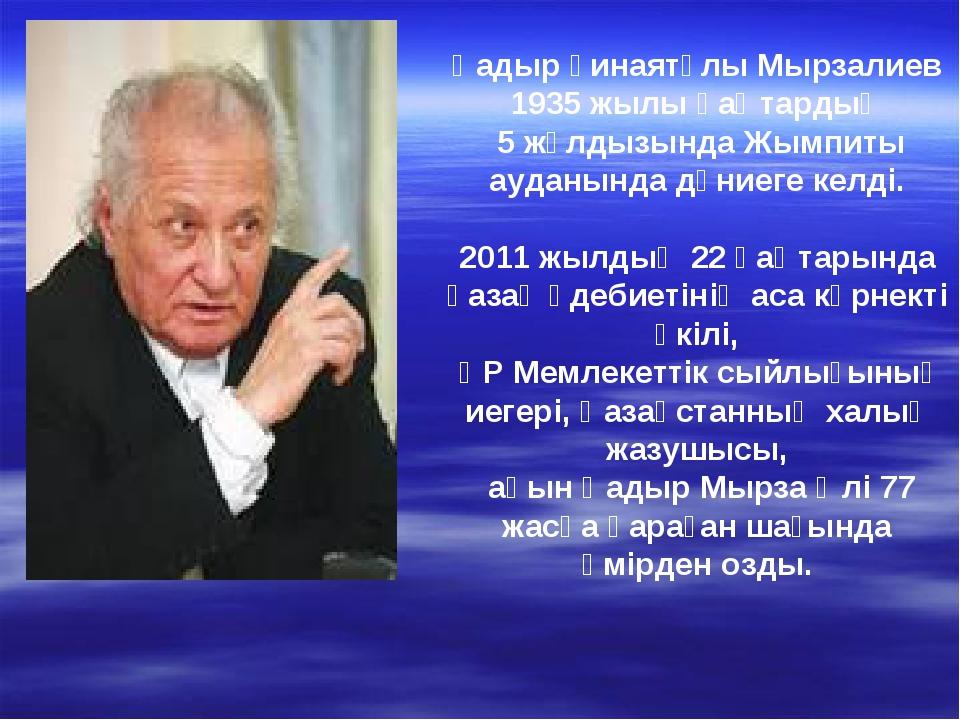 Қадыр Ғинаятұлы Мырзалиев 1935 жылы қаңтардың 5 жұлдызында Жымпиты ауданында...