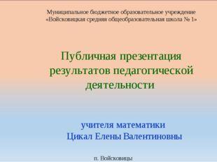 Муниципальное бюджетное образовательное учреждение «Войсковицкая средняя обще