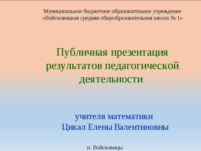 Муниципальное бюджетное образовательное учреждение «Войсковицкая средняя обще...