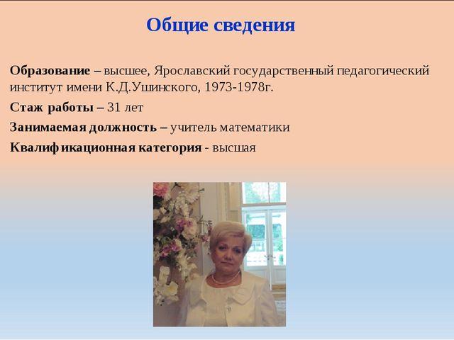Общие сведения Образование – высшее, Ярославский государственный педагогическ...