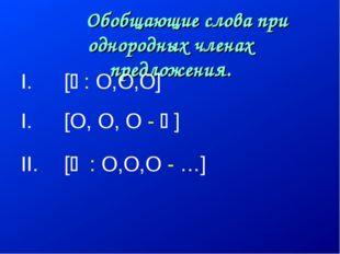 Обобщающие слова при однородных членах предложения. [ : O,O,O] [O, O, O - 