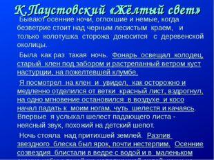 К.Паустовский «Жёлтый свет» Бывают осенние ночи, оглохшие и немые, когда безв