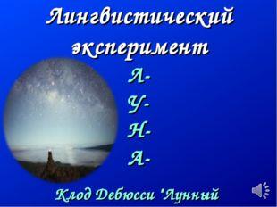 """Лингвистический эксперимент Л- У- Н- А- Клод Дебюсси """"Лунный свет"""""""