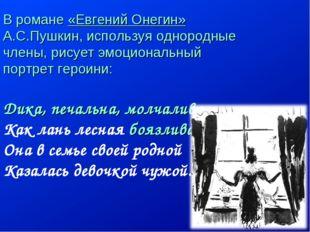 В романе «Евгений Онегин» А.С.Пушкин, используя однородные члены, рисует эмоц
