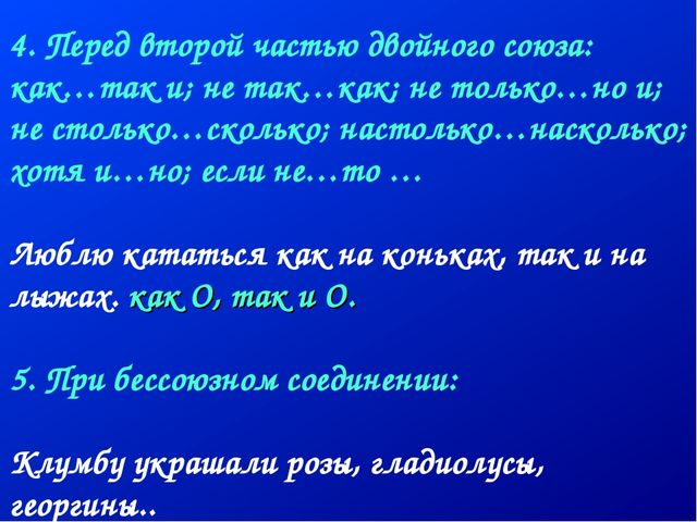 4. Перед второй частью двойного союза: как…так и; не так…как; не только…но и...