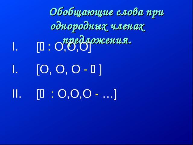 Обобщающие слова при однородных членах предложения. [ : O,O,O] [O, O, O - ...