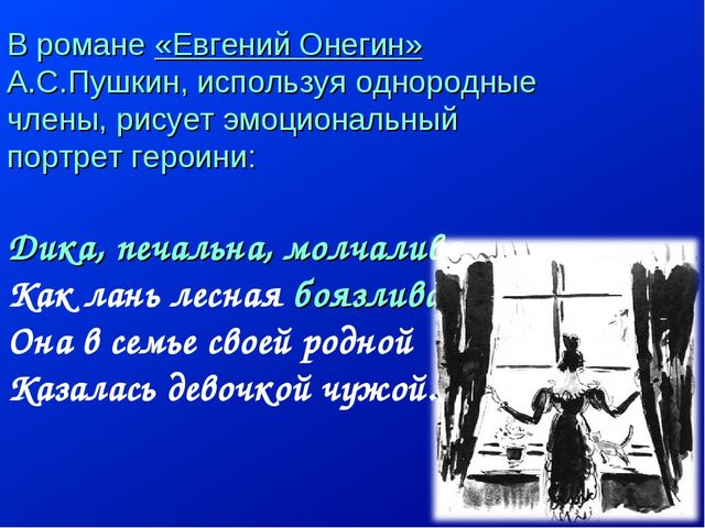 В романе «Евгений Онегин» А.С.Пушкин, используя однородные члены, рисует эмоц...