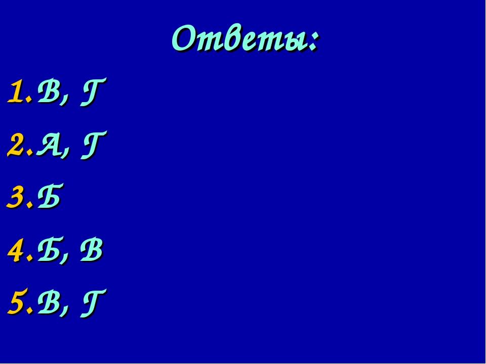 Ответы: В, Г A, Г Б Б, B В, Г