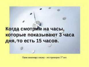 Когда смотрим на часы, которые показывают 3 часа дня, то есть 15 часов.