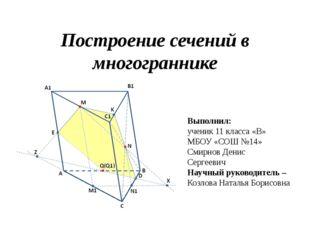 Построение сечений в многограннике Выполнил: ученик 11 класса «В» МБОУ «СОШ №