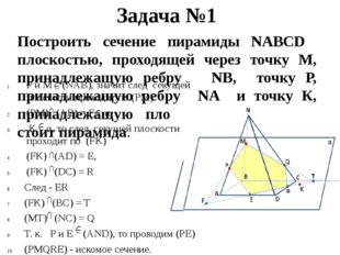 Задача №1 Построить сечение пирамиды NABCD плоскостью, проходящей через точку
