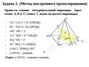 Задача 2. (Метод внутреннего проектирования) Провести сечение четырёхугольной