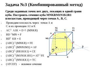 Задача №3 (Комбинированный метод) Среди заданных точек нет двух, лежащих в од