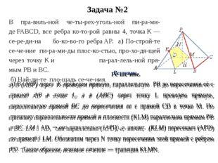 Задача №2 В правильной четырехугольной пирамидеPABCD, все ребра ко