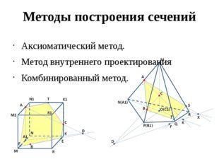 Методы построения сечений Аксиоматический метод. Метод внутреннего проектиров