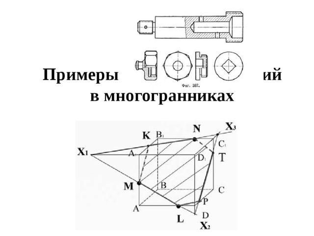 Примеры построения сечений в многогранниках