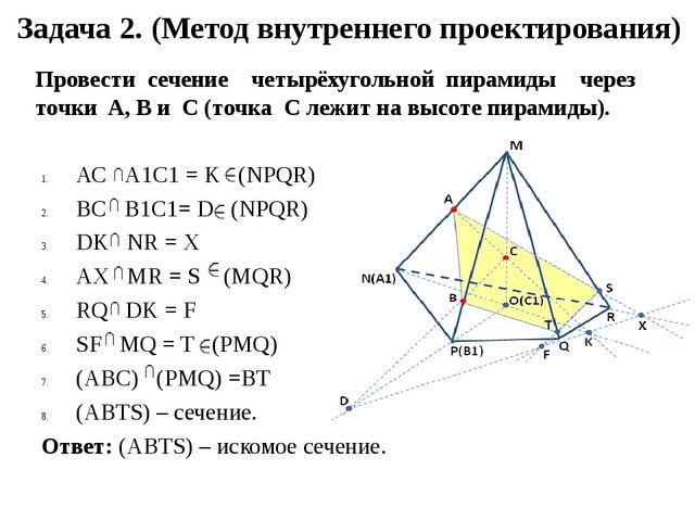 Задача 2. (Метод внутреннего проектирования) Провести сечение четырёхугольной...