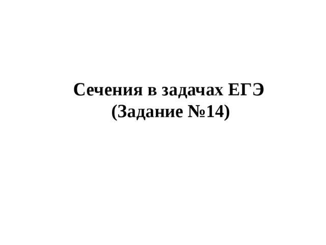 Сечения в задачах ЕГЭ (Задание №14)
