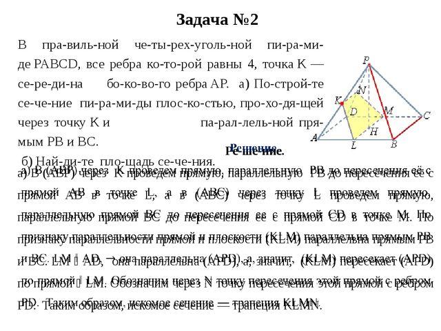 Задача №2 В правильной четырехугольной пирамидеPABCD, все ребра ко...