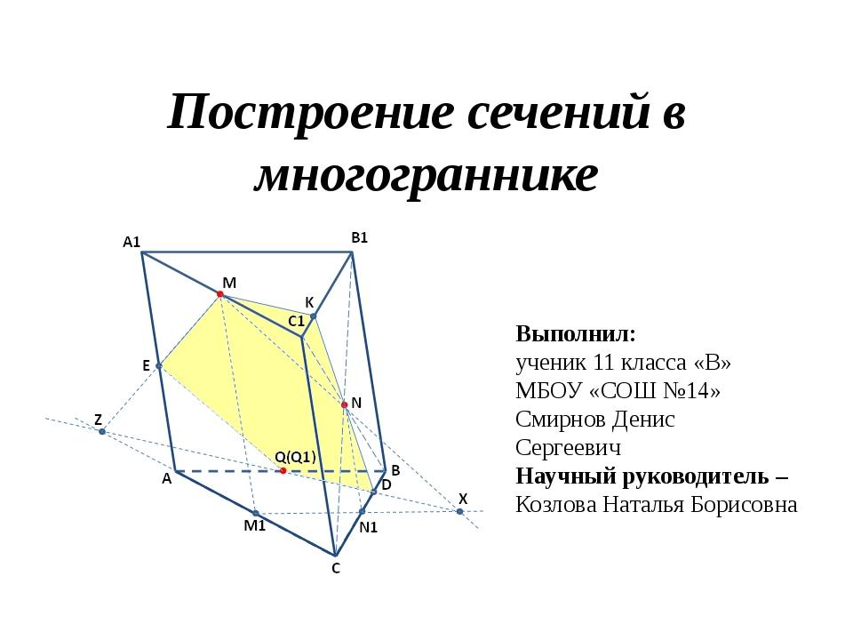 Построение сечений в многограннике Выполнил: ученик 11 класса «В» МБОУ «СОШ №...