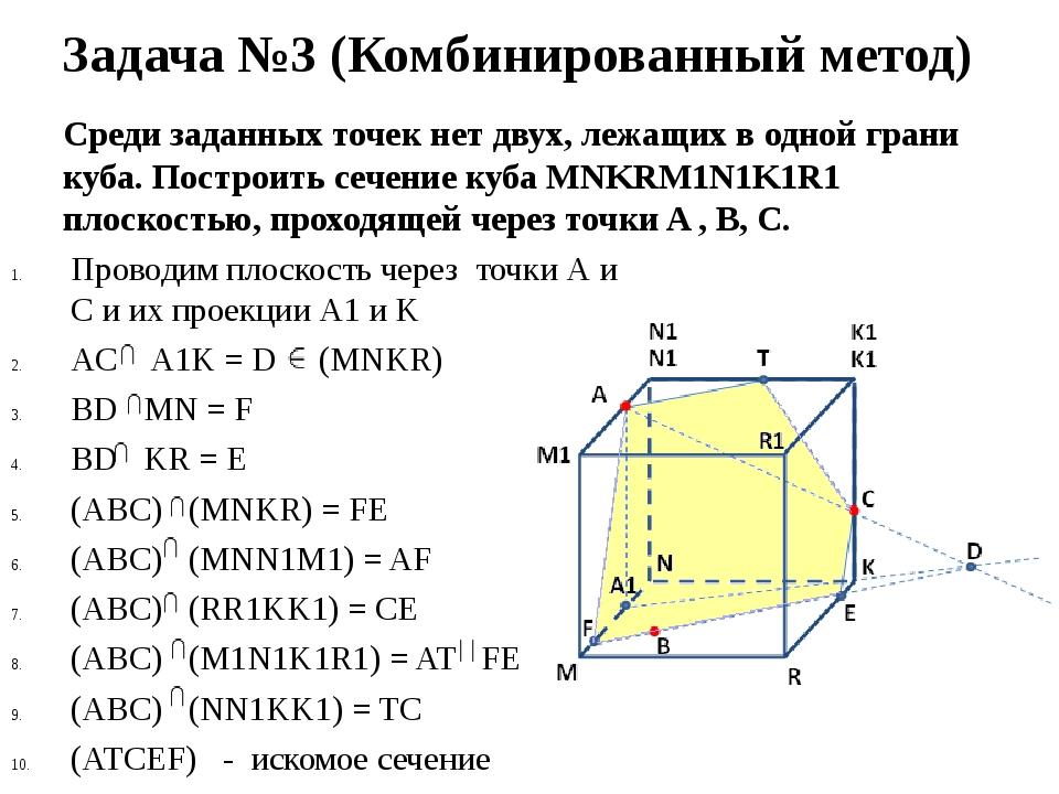 Задача №3 (Комбинированный метод) Среди заданных точек нет двух, лежащих в од...
