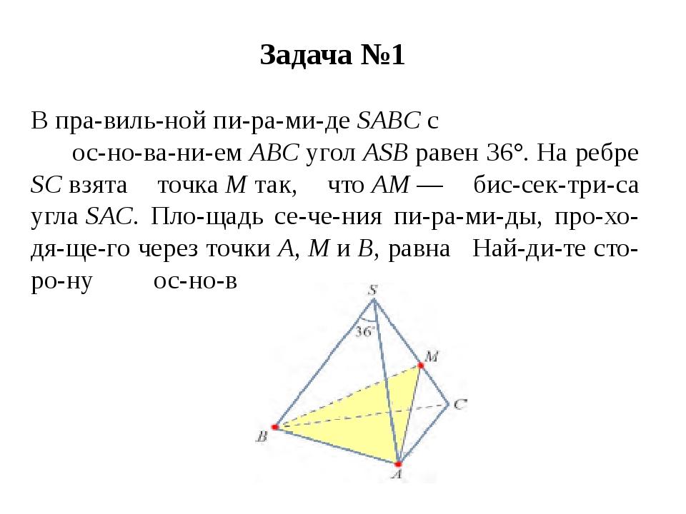Задача №1 В правильной пирамидеSABCс основаниемABCуголASBравен...