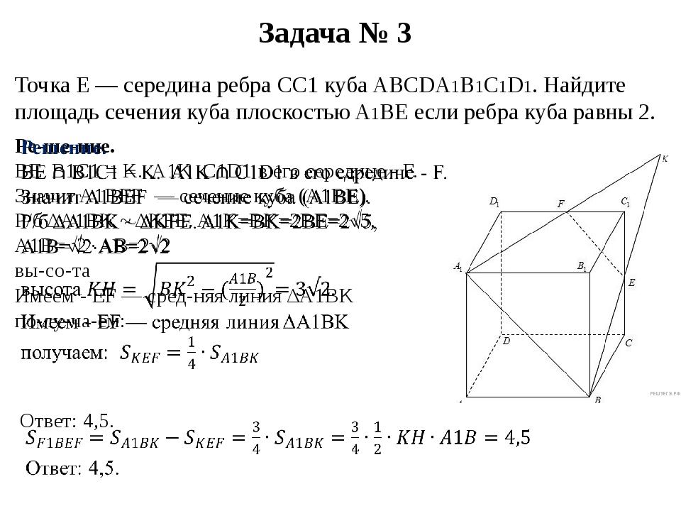 Задача № 3 Точка Е — середина ребра CC1 куба ABCDA1B1C1D1. Найдите площадь се...
