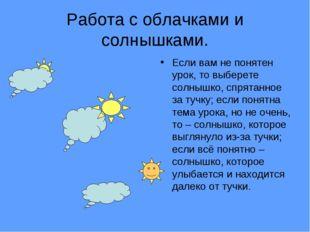 Работа с облачками и солнышками. Если вам не понятен урок, то выберете солныш