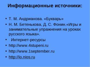 Информационные источники: Т. М. Андрианова. «Букварь» Н. М. Бетенькова, Д. С.
